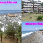Отдых в Абхазии. Пансионат Кудры. Честный отзыв