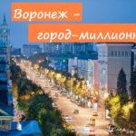 Переезд в Воронеж. Отзыв о Воронеже.