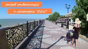 sanatoriy_eisk